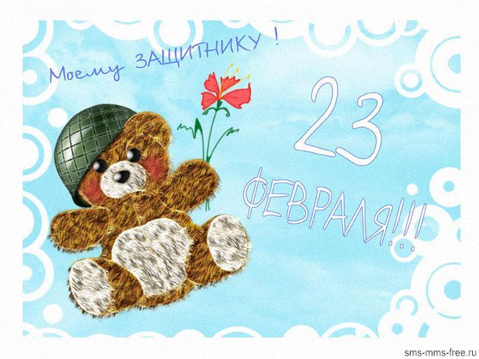 Бесплатная анимационная открытка ...: sms-mms-free.ru/animated_picture_postcard_mms/birthday/for_all/mms...