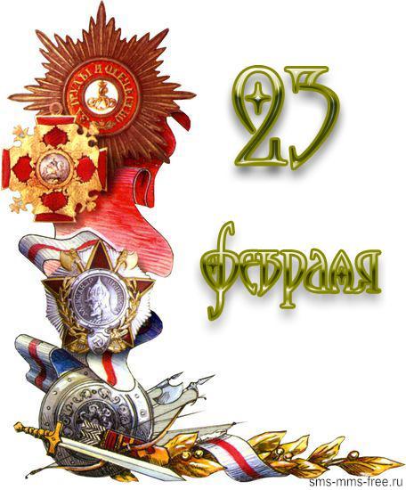 поздравление для казака с 23 февраля характеристиках