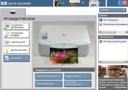 программа для печати на принтере hp скачать бесплатно