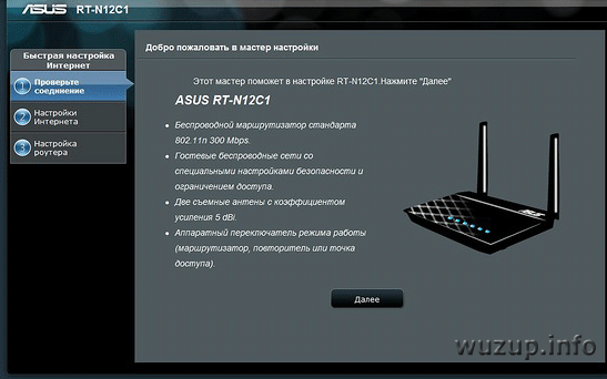 Asus rt-n12 how to configure a router