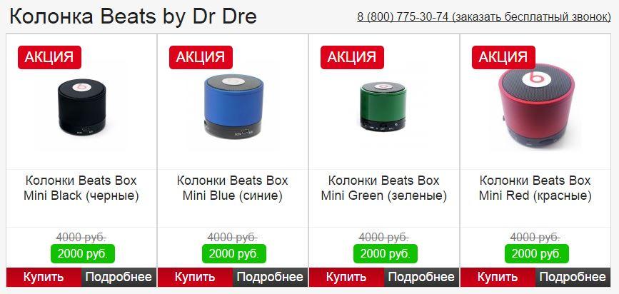 Beats columns phone price