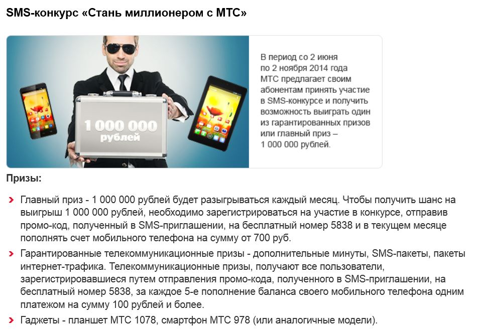 Become a millionaire with MTS