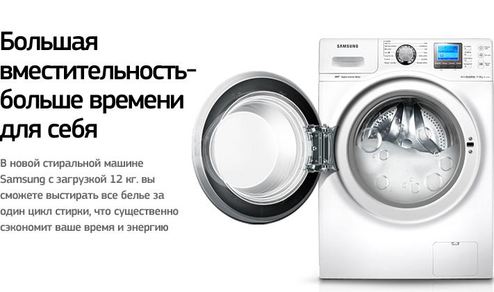 инструкция к стиральной машине самсунг эко бабл 6 кг - фото 11