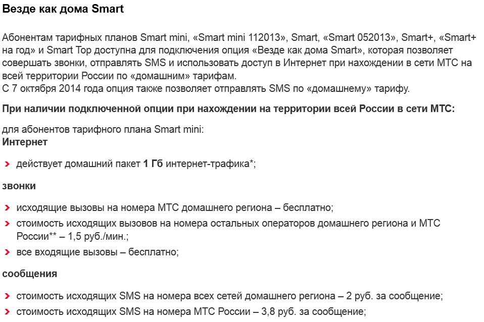 Everywhere Smart home