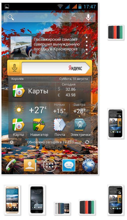 Htc 620G Dual Sim Прошивка 4 4