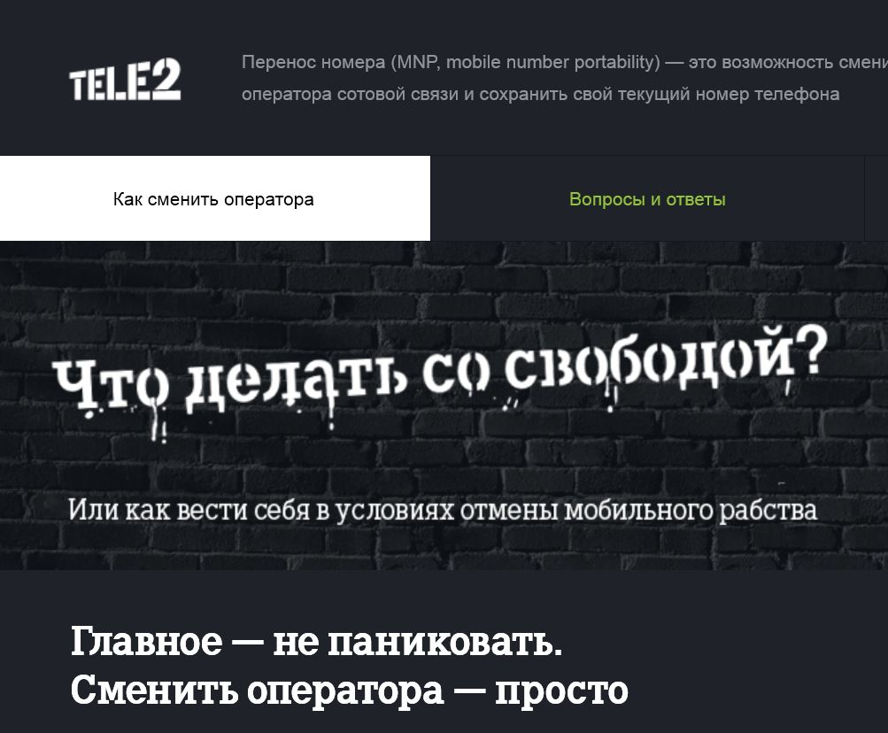 How to change the operator Tele2
