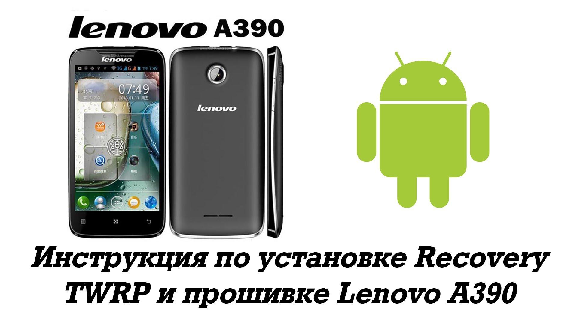 инструкция по lenovo a316i