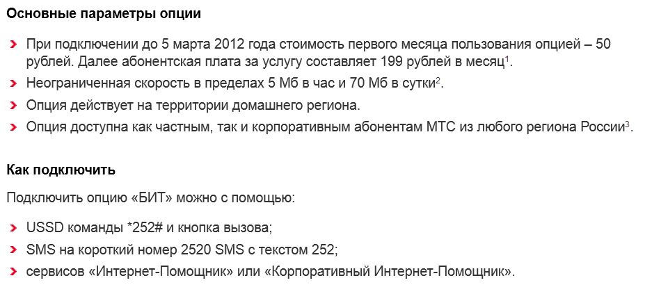 MTS_ bit for 50 rubles