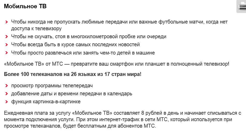 Официального тв с сайта мтс приложение