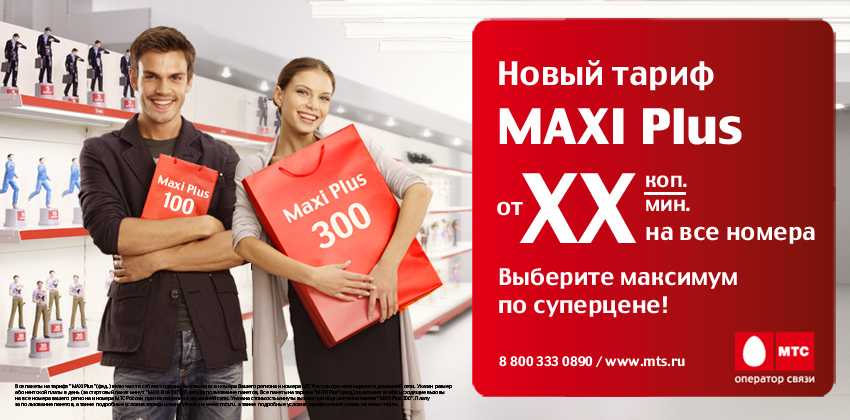 Тариф «MAXI», МТС Санкт-Петербург