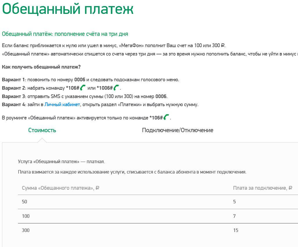 как на билайне взять в долг 50 рублей
