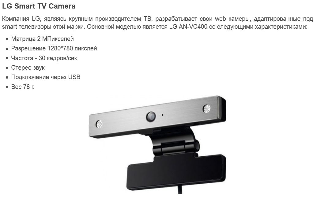 Smart_TV_Camera_LG_AN_VC400