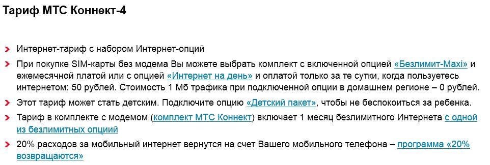 МТС Коннект-4 - Краснодарский край и Республика Адыгея