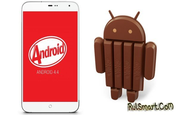 Fly upgrade android 4.4