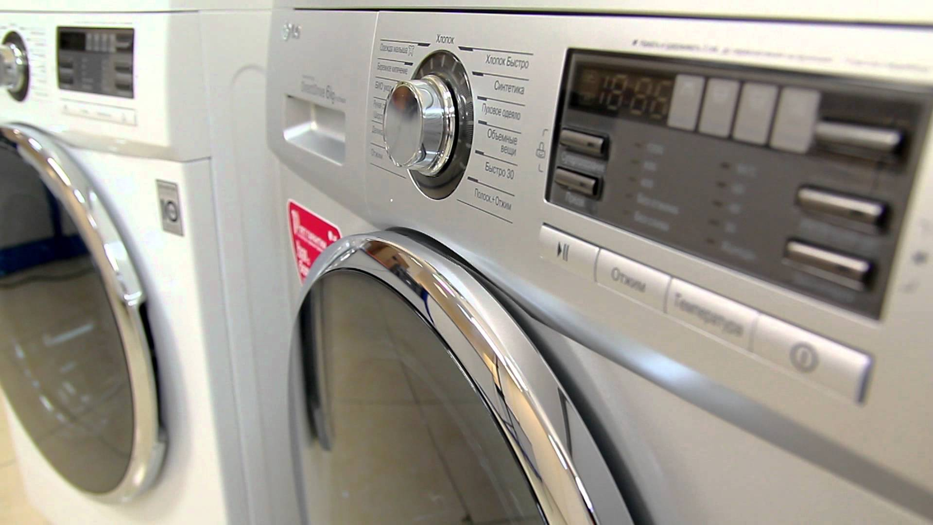 Washer LG F1096ND5