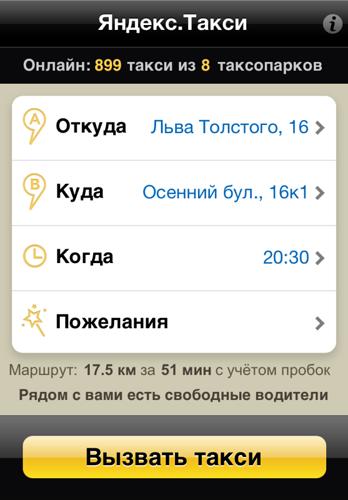 скачать бесплатно Яндекс.Такси Android
