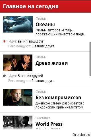 приложение для ОС  Android  - Афиша.ру