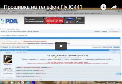 android_fly_1