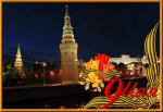 Picture postcard mms Москва, Кремль, Ленточки, красивый анимированный Салют happy birthday