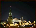 Picture postcard mms Москва, Кремль, на фоне ночного неба два Салюта и надпись — С Днем Победы! happy birthday
