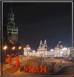 Picture postcard mms Распускающийся над Кремлем Салют и надпись — 9 Мая happy birthday