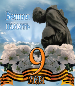 Picture postcard mms Памятник — склонивший голову Солдат, Цветы, Лента, надпись — Вечная Память happy birthday