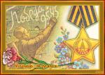 Picture postcard mms Орден Слава, Цветы, Солдат пишущий на стене Победа и надпись — Я помню... happy birthday