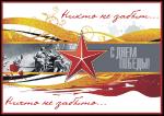 Picture postcard mms Красная звезда, фотография войны и надпись — С Днем Победы! - Никто не забыт... happy birthday