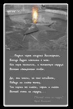 Picture postcard mms На фоне фотографии с войны, горящий Вечный Огонь и стихи — Подвиг героя солдата бессмертен... happy birthday