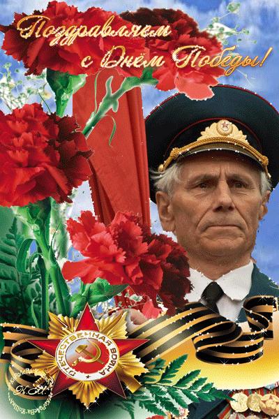 Picture postcard mms Фронтовик, красный флаг, гвоздики, орден Отечественная Война и надпись — Поздравляем с Днем Победы! happy birthday