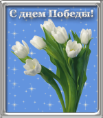 Picture postcard mms Белые тюльпаны с анимированными зведочками и надпись — С днем Победы! happy birthday