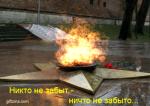 Picture postcard mms Анимированный Вечный Огонь и надпись — Никто не забыт — ничто не забыто … happy birthday