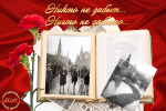 Picture postcard mms Гвоздики, Орден, Появляющиеся фотографии Войны и надпись — Никто не забыт... happy birthday