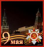 Picture postcard mms Кремль, Орден Отечественная Война, Лента и анимированный Салют happy birthday