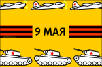 Picture postcard mms Летящие Самолеты, перемещающиеся Танки и надпись 9 Мая happy birthday