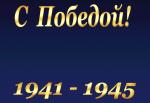 Picture postcard mms Анимированный Салют и надпись С Победой! 1941 — 1945 happy birthday