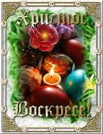 Picture postcard mms В красивой рамке Цветок, Пасхальные Яйца, горящая Свеча happy birthday