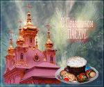 Picture postcard mms Красивая Церковь - Собор, на анимированном фоне, тарелка с Пасхальным Куличем и Яйцами, надпись - С Праздником Пасхи happy birthday