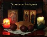 Picture postcard mms Иконы, горящая Свеча, Крашеные Яйца как будто находишься в Церкви, надпись - Христос Воскресе happy birthday