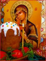 Picture postcard mms Икона Пресвятой Богородицы, горящая Свеча, Кулич, Пасхальные Яйца с надписью ХВ happy birthday