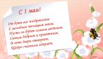 Picture postcard mms Белые Цветы, Бабочка, на листе поздравления — От души Вас поздравляем … happy birthday