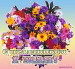 Picture postcard mms Очень большой букет разных цветов и надпись — С Праздником 1 Мая! happy birthday