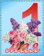 Picture postcard mms Ветки белой и синей Сирени, розовые Розы, сверкающие блестки и надпись — 1 мая happy birthday