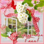 Picture postcard mms Открытое окно, бантики, Цветы и анимированные лучи Солнца happy birthday