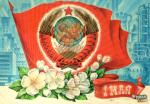 Picture postcard mms Флаг и герб Советского Союза, на фоне домов и предприятий happy birthday