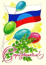 Picture postcard mms Простая открытка советских времен с шариками, российским флагом, веткой дерева и надпись — С праздником! happy birthday