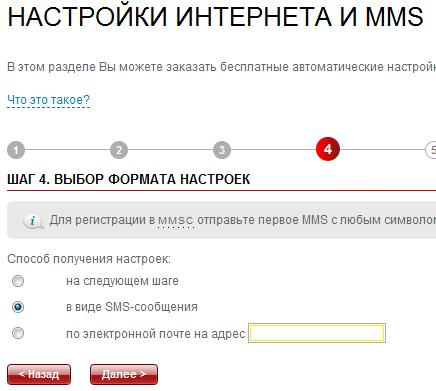 Получение смс с автоматическими настройками ммс через Интернет Помошник МТС