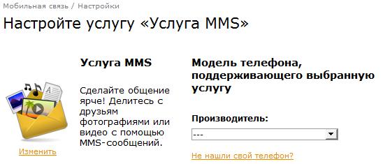 Получение смс с автоматическими настройками ММС для своего телефона на сайте Билайн