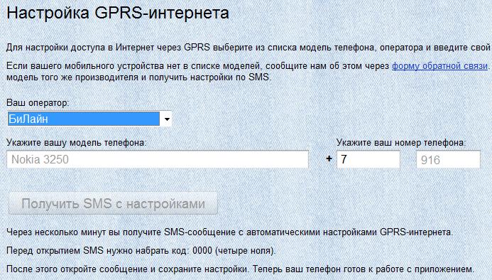 Получение смс с автоматическими настройками для своего телефона на сайте Яндекс