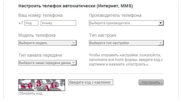 Получение смс с автоматическими настройками GPRS для своего телефона на сайте НСС